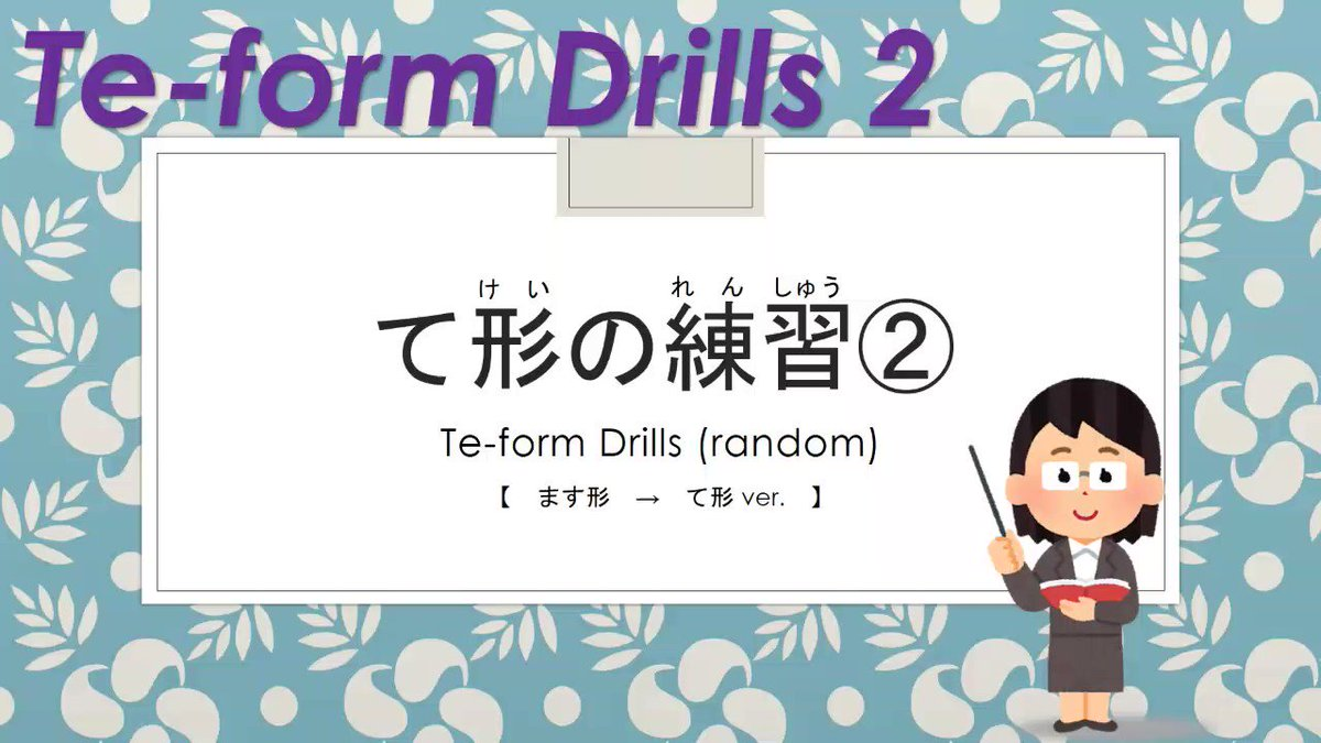 Image for the Tweet beginning: て形ドリルを作りました。 #日本語教材倉庫