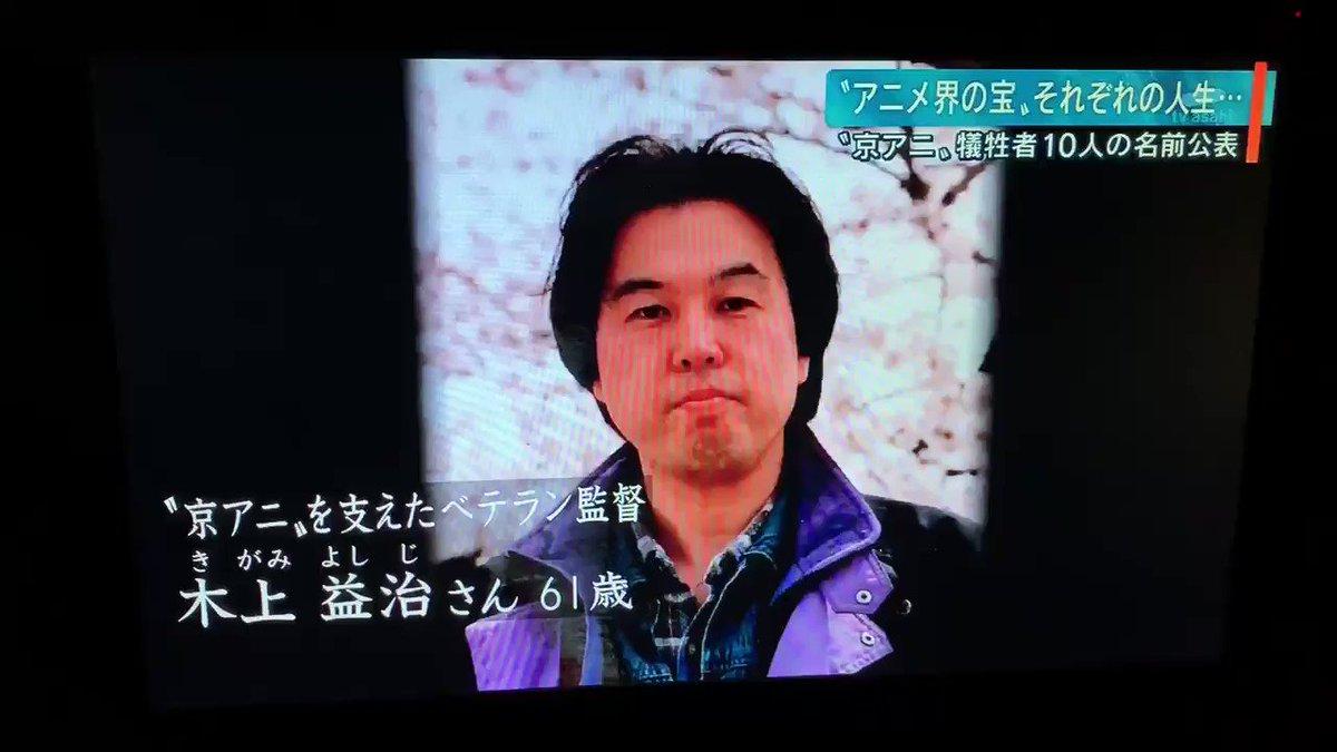 京アニの木上益治というアニメーター (2ページ目) - Togetter