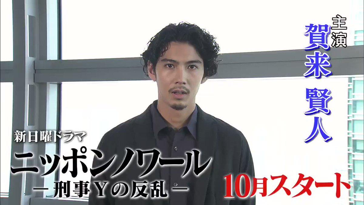 「ニッポンノワール―刑事Yの反乱―」の画像検索結果