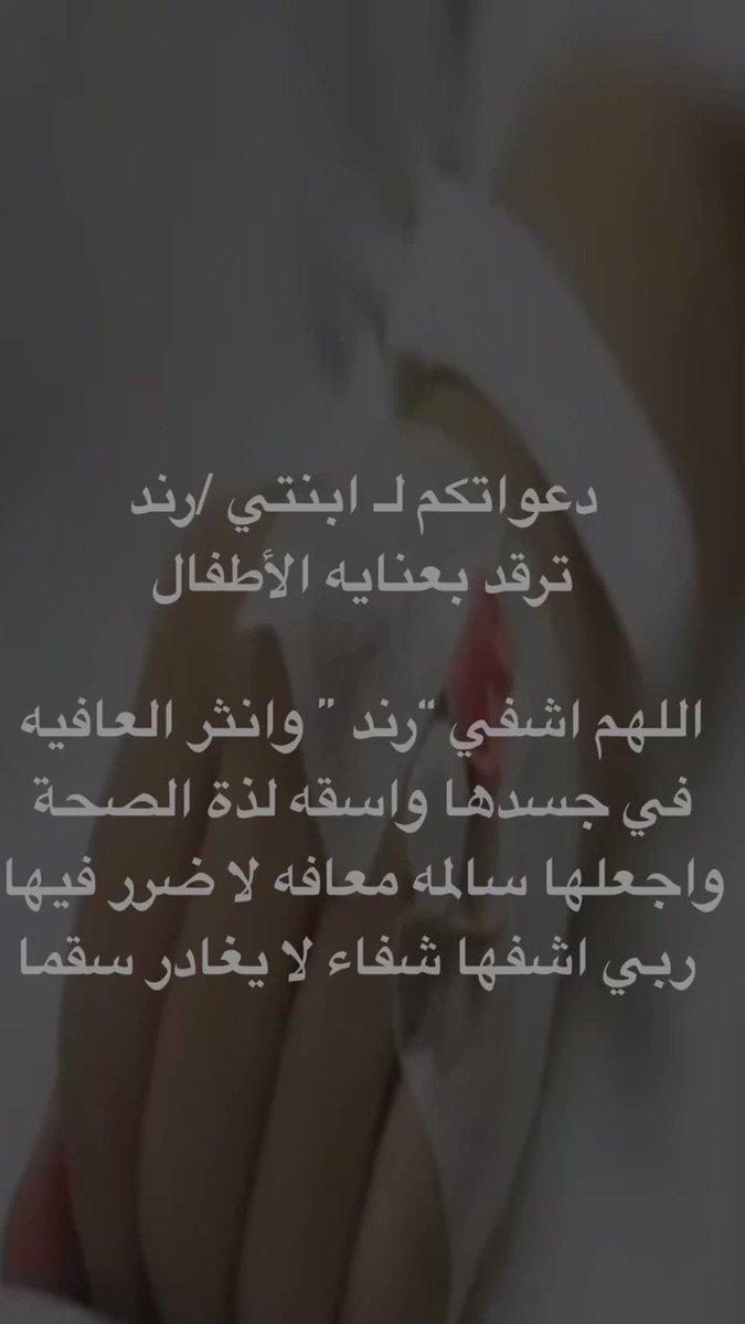 عبدالعزيز الجاسر On Twitter ترقد ابنتي رند بعنايه الأطفال بمستشفى الملك خالد بحائل دعواتكم احبتي لها بالشفاء العاجل اللهم اشف ابنتي رند اللهم البسها ثوب العافية اللهم اشفها وأنت الشافي لا