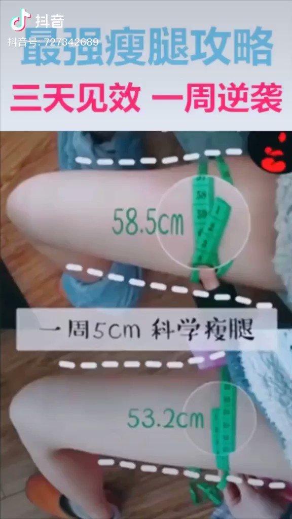 超手軽超効果アリ!中国で話題の 「最強脚痩せエクササイズ」‼