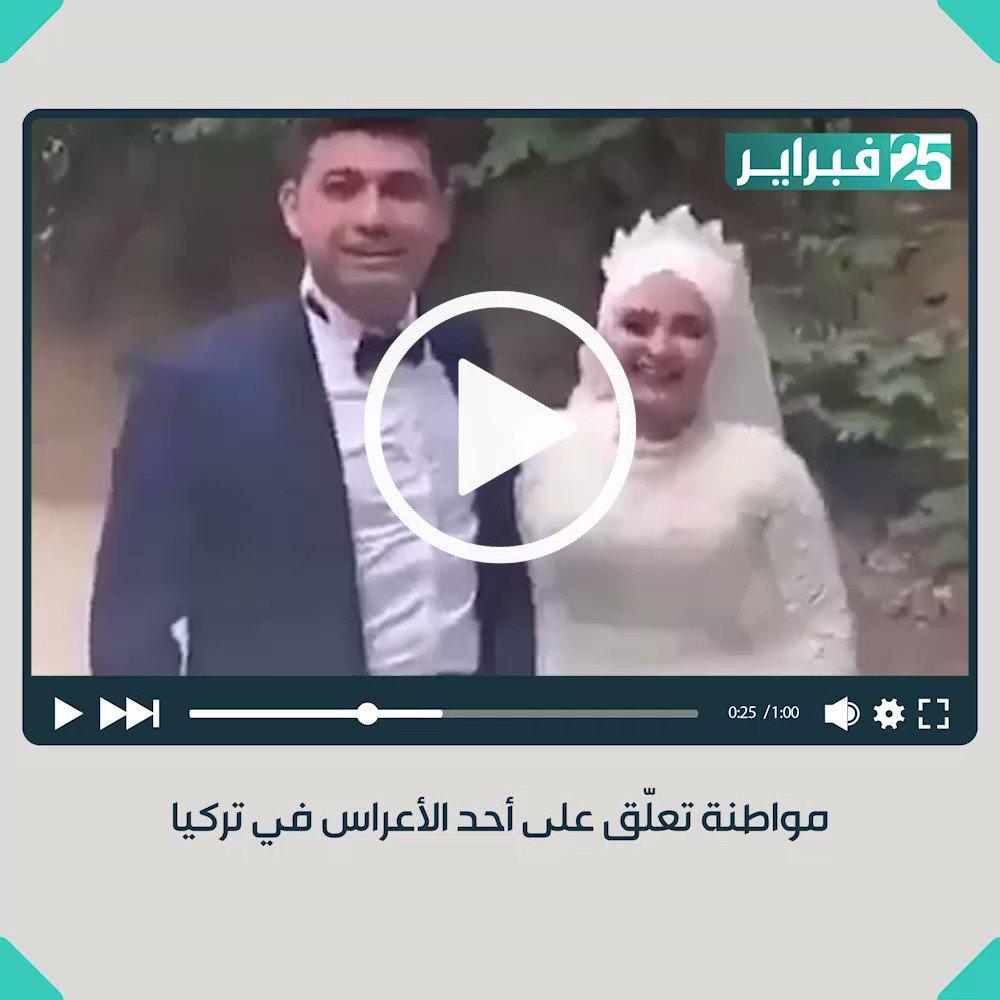 #فيديو    مواطنة تعلّق على أحد الأعراس في #تركيا