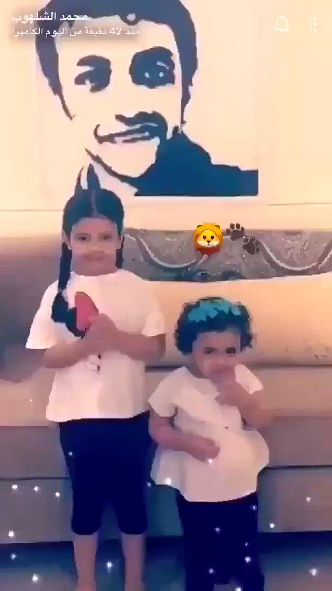 أبو ميرال Pa Twitter بنات الاسطورة محمد الشلهوب البندري وعزيزة الله يحفظهم وتقليد حركة الأسد غوميز