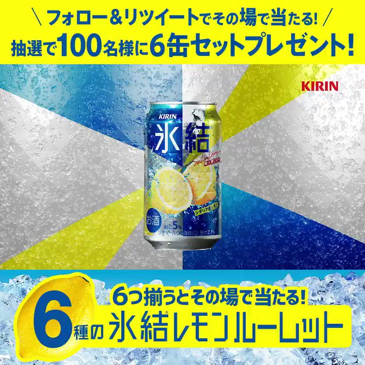【明日終了⚠#氷結レモン祭 だ🍋】  ⚠ラスト2回のチャンスです⚠ 合計100名様に #氷結6缶セット が当たる😉✨  🍋8/18(日)まで🍋 ①@Hyoketsu_KIRINをフォロー ②このツイートをRT 🍋#選べる6種の氷結レモン 開催中🍋  夏の思い出づくりに ‼  https://www.kirin.co.jp/products/rtd/hyoketsu/lemon/…