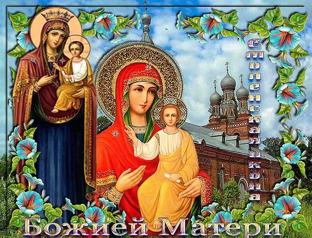 Картинки смоленской иконы божией матери с праздником, при переломе открытка