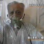 拉致被害者の増元るみ子さんの父親・最後に残したるみ子さんへのメッセージ!!