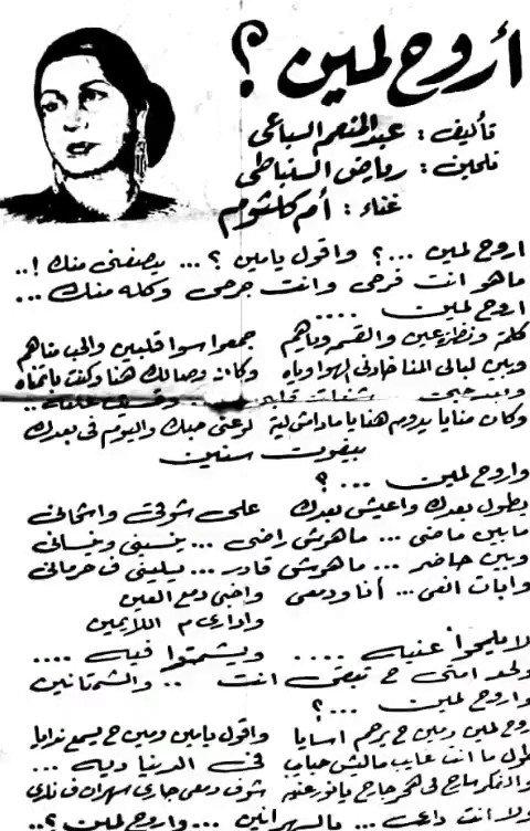 Thread By Almuttery ثريد عن مئة اغنية و اغنية لكوكب الشرق