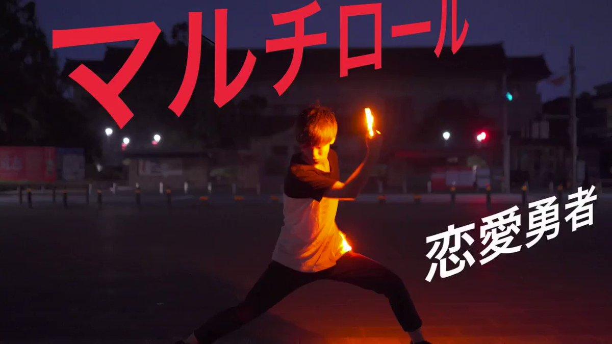 新技  : マルチロール曲 : 恋愛勇者加速、減速を意識するとかっこよく見えると思います!!初動はガノンドルフになりきって魔人拳を放つように思いっきり出しましょう使ってくれると嬉しいです??