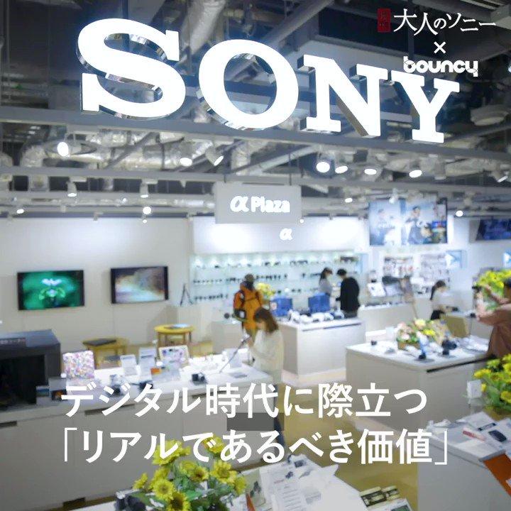 「ソニーと対話する空間」で新しい体験と深い納得を。ソニーストア★読者の皆さまの声をお聞かせください★👉 Sponsored by Sony#Sony  #bouncy  #大人のソニー  #α  #sonystore  #ソニーストア