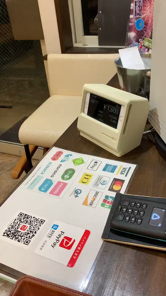 いとこのカレー屋のレジなんだけど、Apple Classic 2を使った可愛らしいレジで動きがすごい良いので是非見てほしい!!