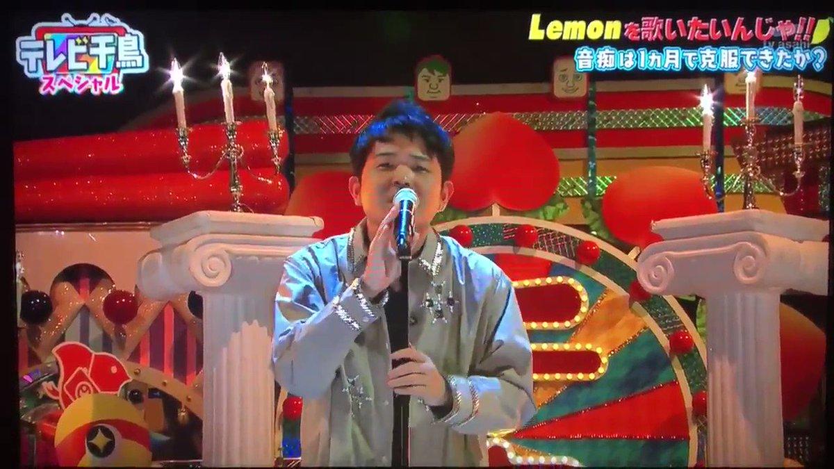 クセが強い!っていつもツッコミしてる千鳥ノブの歌うLemonが1番クセが強い件。