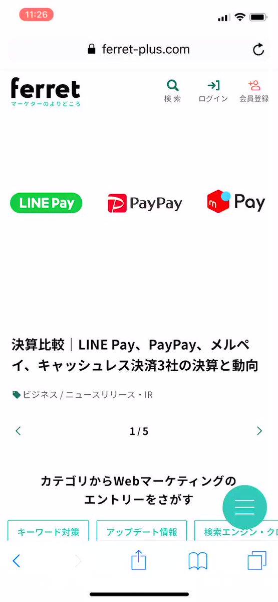 ferretがめちゃめちゃスタイリッシュなデザインにリニューアルされてる……!!
