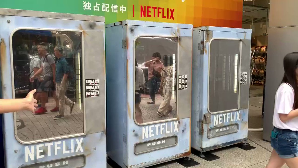 渋谷のど真ん中に #NETFRIX で配信され話題の #全裸監督 のガイドブックが無料でもらえるビニ本自販機が登場しました。今はなきあの自販機、ボタンを押す時なぜかすこし恥ずかしい気持ちになります。