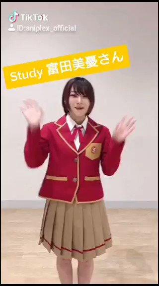 【#TikTok 映像公開📱】#Study のワンマンライブチケットプレオーダー受付中✨今回は #富田美憂 さんのTikTok映像を公開💓ぜひチェックしてみてくださいね🎶▼チケットプレオーダー▼TikTok ID︰aniplex_official#ぼく勉