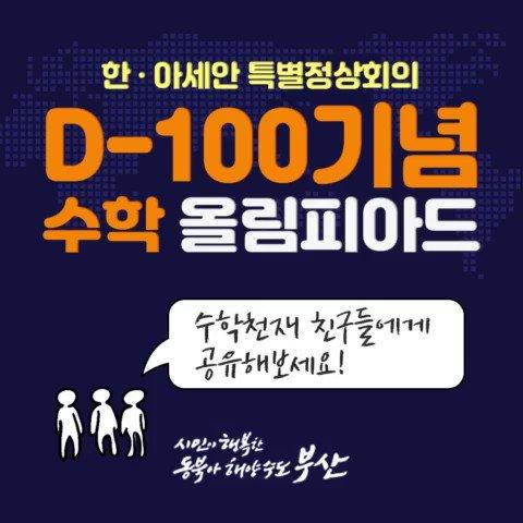 한·아세안특별정상회의 D-100 기념 수학 올림피아드 #이벤트  (수학  관련 이미지 입니다.
