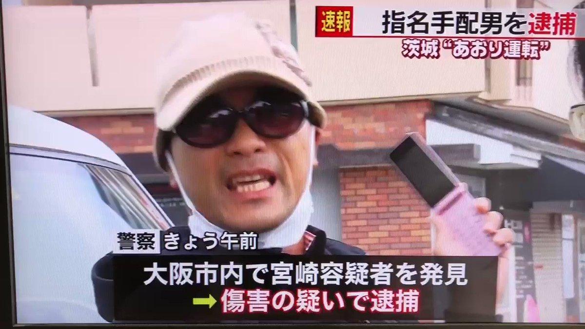 煽り運転男逮捕!#指名手配#宮崎文夫