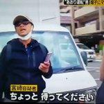 宮崎容疑者拘束直後の映像をご覧ください