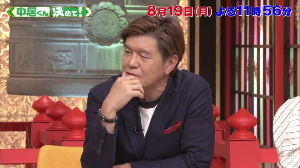 @nakaikunkimete's photo on #中居くん決めて