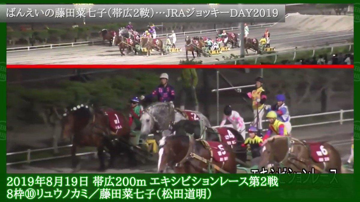 藤田菜七子騎手が19日、北海道の帯広競馬場で行われた「第13回JRAジョッキーDAY」に参加。昨年に続いてばんえい競馬のエキシビションレースに挑戦した。  昨年は練習当初からおっかなびっくりだった菜七子だが、今年はいくらか余裕のある表情でソリに。