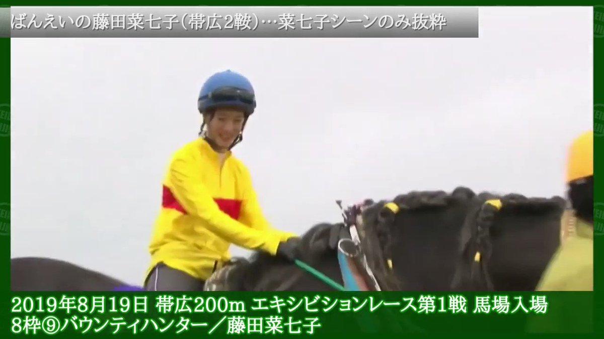 藤田菜七子騎手は、7、7着でJRA所属9騎手中7位という結果に終わったものの、「楽しかったですね。馬も一生懸命障害を上ってくれるので、乗っていて応援する気持ちになります」と笑顔だった。十勝の夕べにリフレッシュし、今週は札幌で調教から騎乗。週末の活躍が楽しみだ。