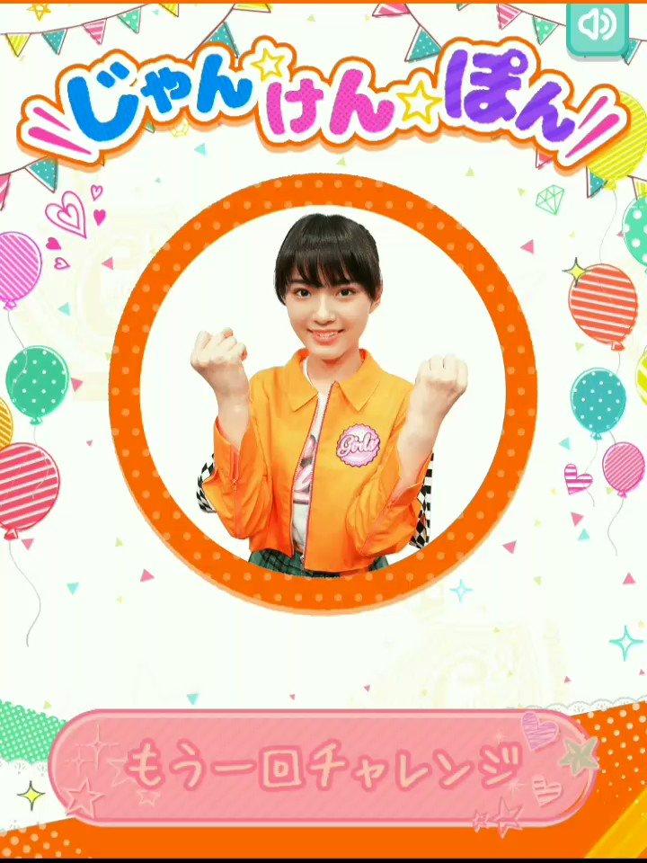 Girls2じゃん☆けん☆ぽんパー✋桜花ちゃんが出るまでやってみた。#小川桜花#Girls2#Girls2学園#じゃんけんぽん