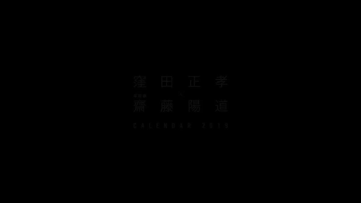 こんばんは!本日より9月カレンダーが発売になりました🌈 9月は映画『#東京喰種 トーキョーグール【S】』プレミア試写会密着企画の第2弾✌パリで撮影された、この2人ならではの神々しいカットをお見逃しなく🌳✨ #窪田正孝 #齋藤陽道