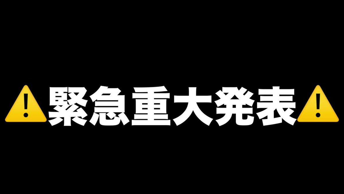 ※重大発表※8月23日 20:00にラトゥラトゥ新MV『絶命ロック』の公開が決定!!⚠️公開まで残り3日⚠️#ラトゥラトゥ#絶命ロック