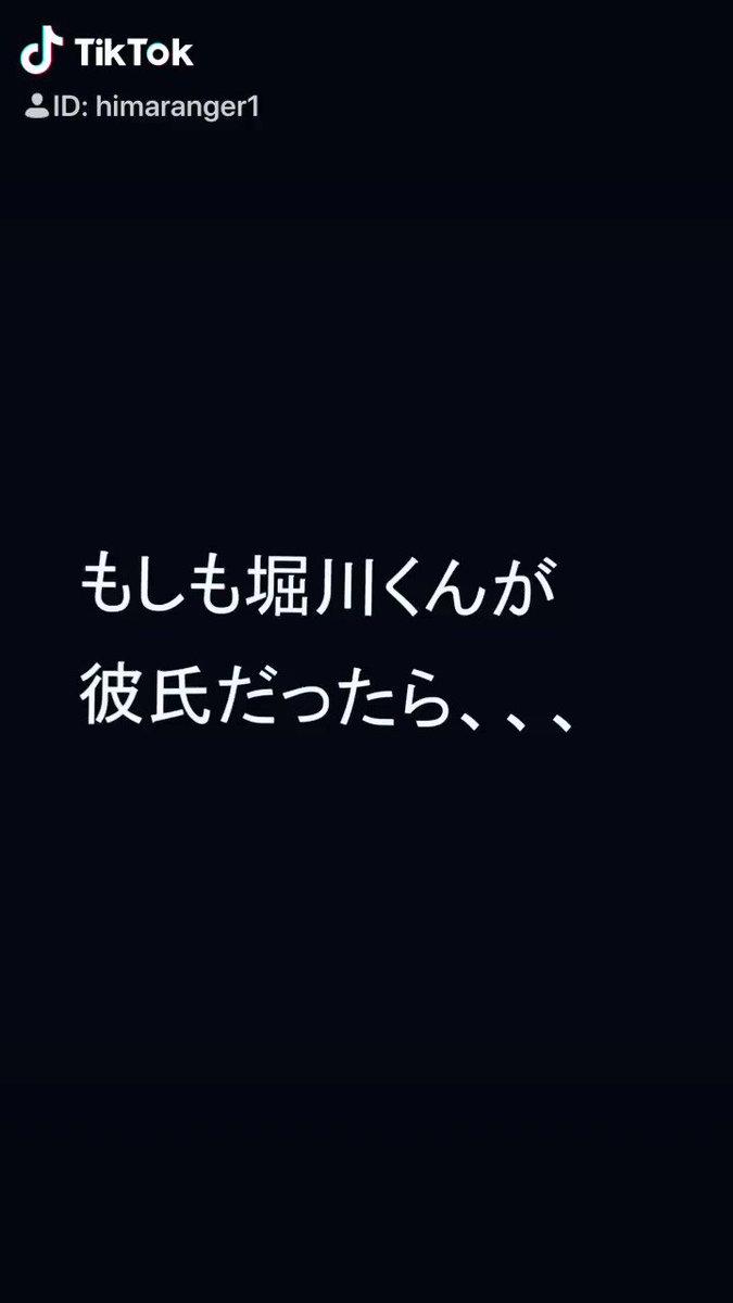 こんな彼氏どう?#TikTok #超堀川祭