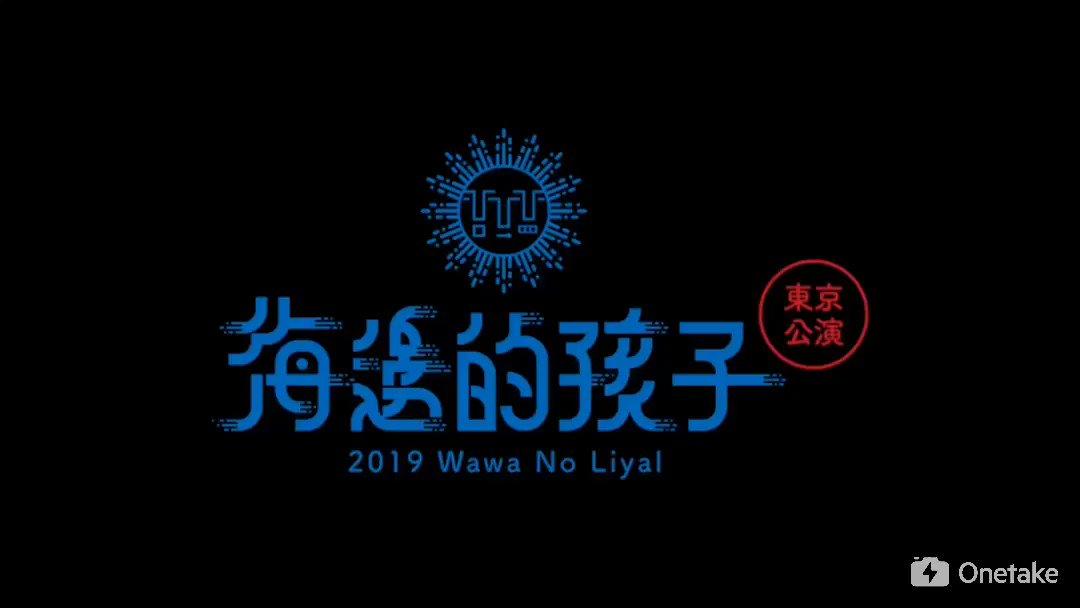 <9/15>台湾原住民アーティストSuming主催【 海邊的孩子(海の子)-東京Live 】台湾原住民の新たな才能を発掘し紹介するイベント。今年グランプリを獲得した「2.0樂團」と期待の若手「Shan Hay高偉勛」を引き連れての東京凱旋ライブ!出演|2.0樂團、Suming舒米恩、Shan Hay