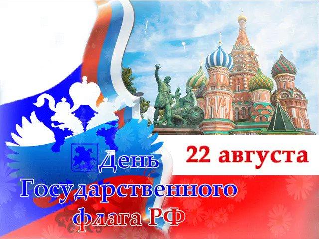 Ручной, открытки с днем государственного флага 22 августа