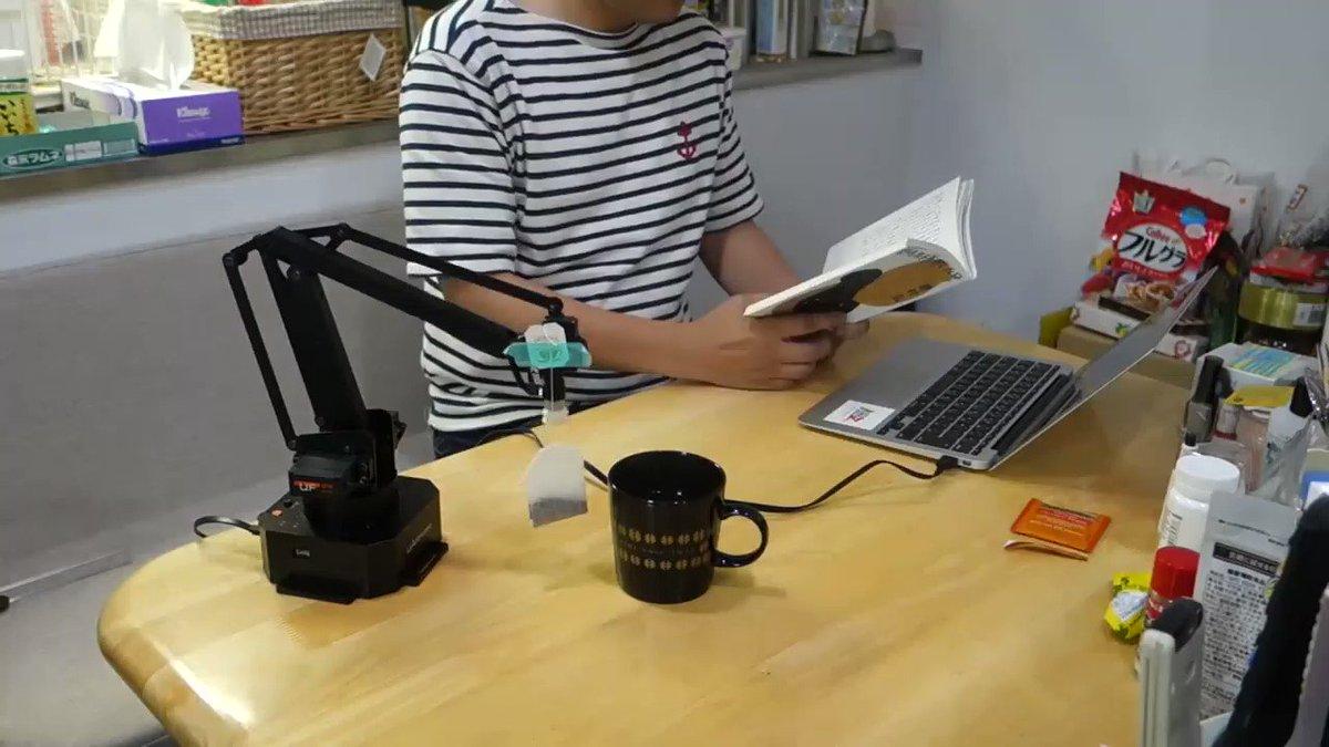 ロボットアームが紅茶入れてくれました。