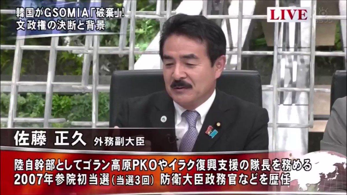 【愚かだ】韓国の軍事情報協定(GSOMIA)破棄について、佐藤正久外務副大臣「米韓同盟あれば安全保障は大丈夫だと、北と向き合えばいいという背景があるかもしれないが一言でいうと、愚かだなと思う。普通に考えれば安全保障環境を考えればあり得ない選択だ。極めて遺憾、韓国政府に抗議したい」