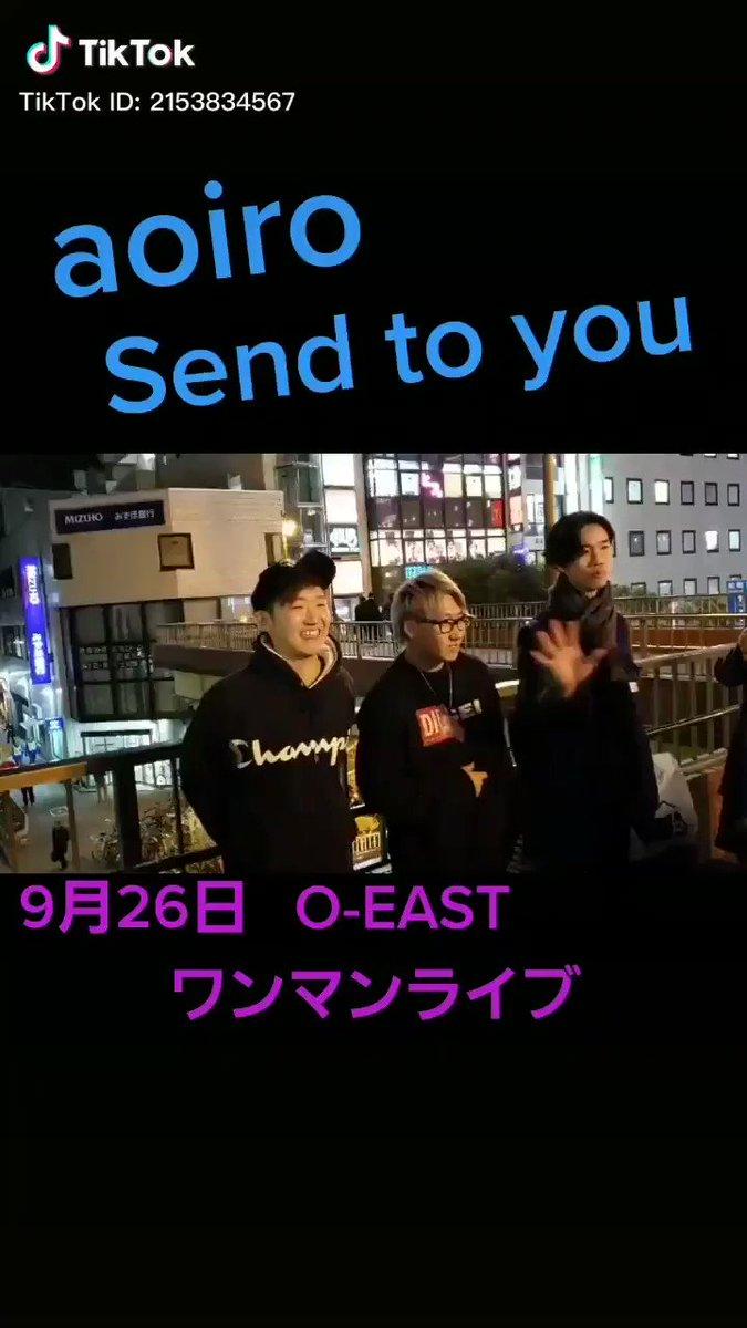 #aoiro の #Send_to_you がここにも😌#9月26日OEASTワンマンライブ@aoiro_tokyo 🍀clover🍀の投稿動画を楽しみましょう!#TikTok
