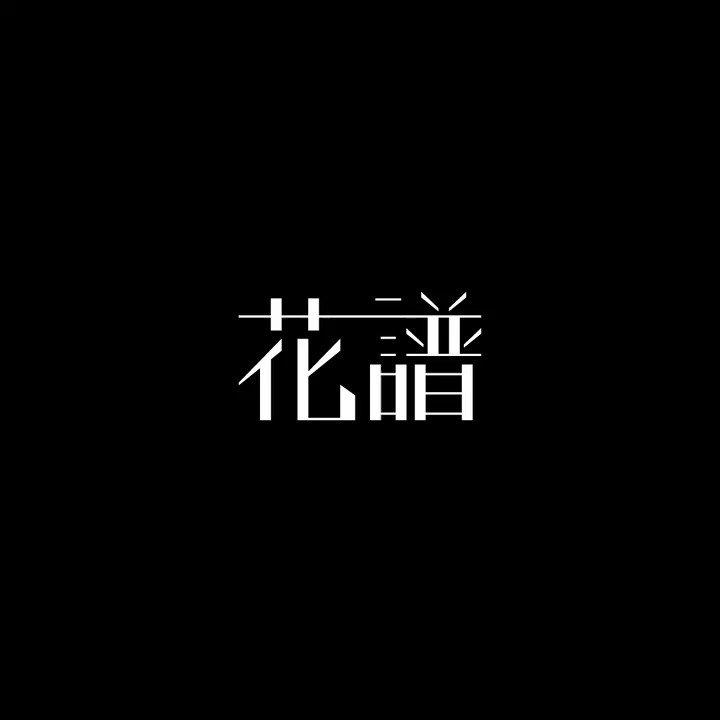わたしがすきなうたをうたうよ。にじゅうさん。【歌ってみた】忘れたいことばっかだ covered by 花譜  @YouTubeさんから