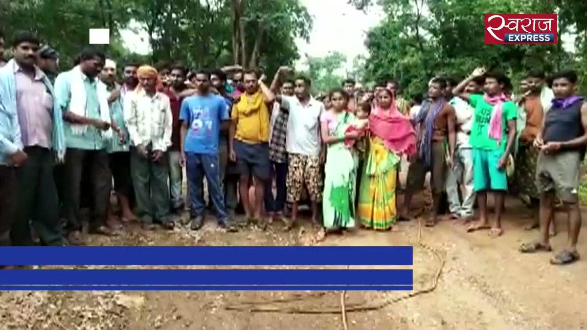 खनन के खिलाफ ग्रामीणों का प्रदर्शनछत्तीसगढ़ के कांकेर से जयंत कंकारी की रिपोर्टपूरा वीडियो देखने के लिए लिंक पर क्लिक करें -https://www.youtube.com/watch?v=WtDmpCEtDBQ…#Chhattisgarh #Kanker #protest #villagers #Hassle #Demands #Damage #MetabodeliMines #Government #SwarajExpress #NewsPlatform