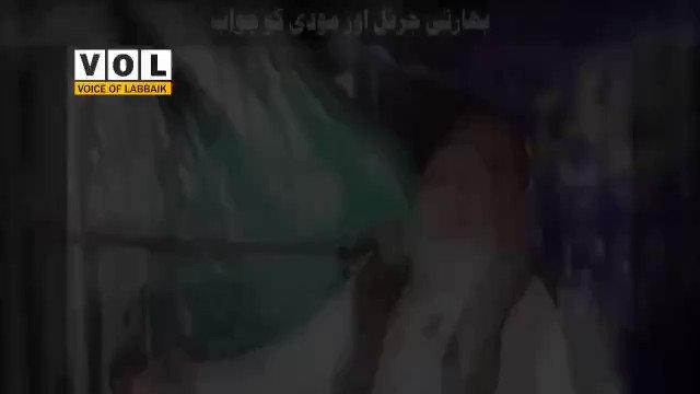 تحریک لبّیک پاکستان کے امیر علامہ خادم حسین رضوی کا مودی اور بھارتی جرنیل کو منہ توڑ جواب @VichlayZaraye @FarhanKVirk @suhailswarraich @mujibshami1 @SSEHBAI1 @FarooquiJameel @ZaidZamanHamid #ReadyToDieForPakistan #KashmirNuclearArmageddon
