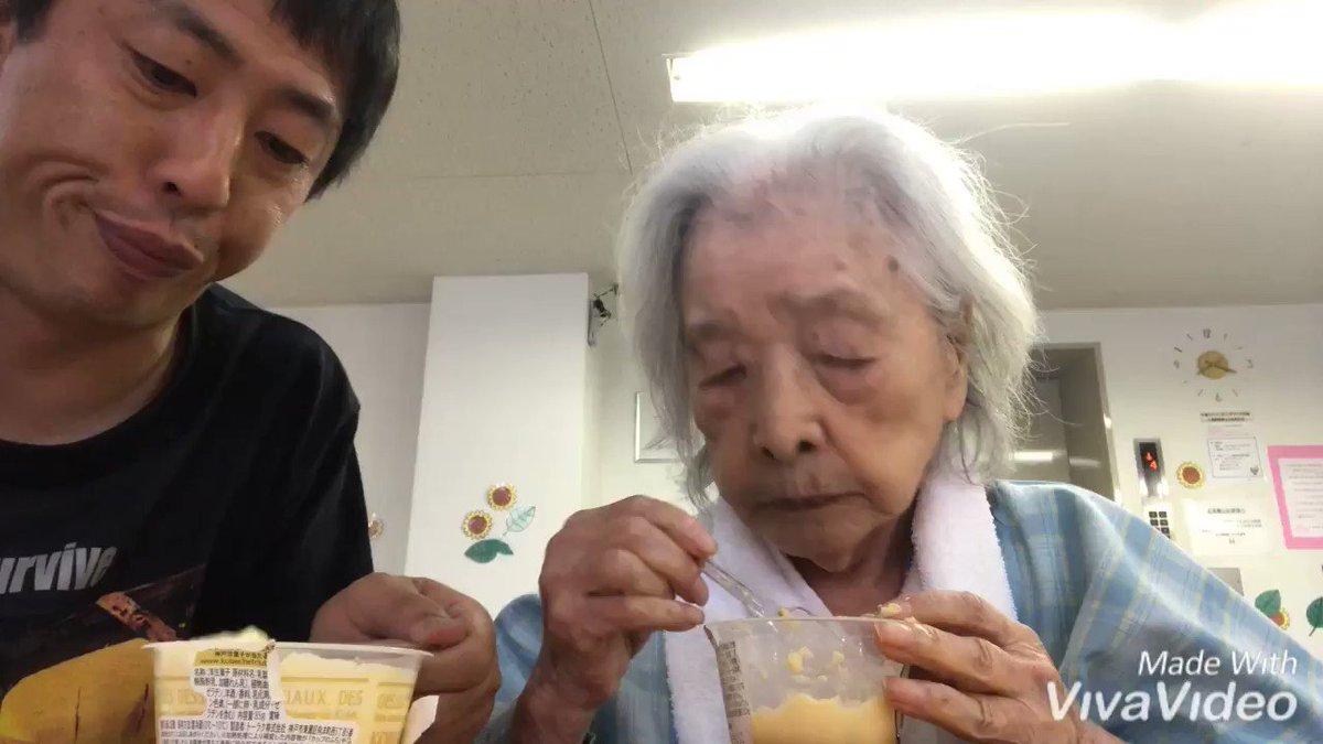 御年103歳、ゴリゴリの認知症のばあちゃんにクソ孫がプリンを奢ってあげました。  「あんた誰や?」ってなんでこんなに笑ろてまうんやろ?  ばばあ!長生きせえよ! https://t.co/IQuEnDFEU1
