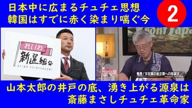 斎藤 まさし 山本 太郎