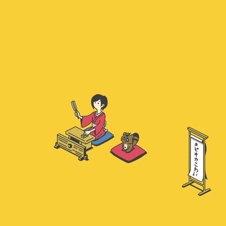 漫画『うちの師匠はしっぽがない』一巻刊行を記念して落語アニメを作ってみました。TNSKさんおめでとうございます!#しっぽな