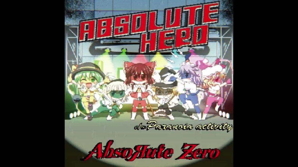 【2019.9.10】#AЯZ今日の1曲❄是非ご視聴下さい❄◆Paranoia Activity◆❄収録アルバム【天限踏破~AbsoЯute Zero The Best2~】❄CD通販❄音楽配信・iTunes・Google Play#AЯZ