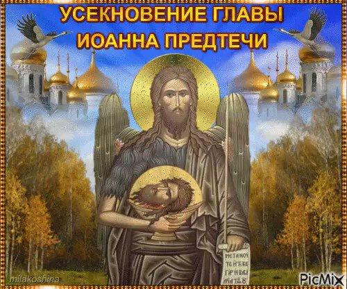 Усекновение главы иоанна предтечи открытки гиф