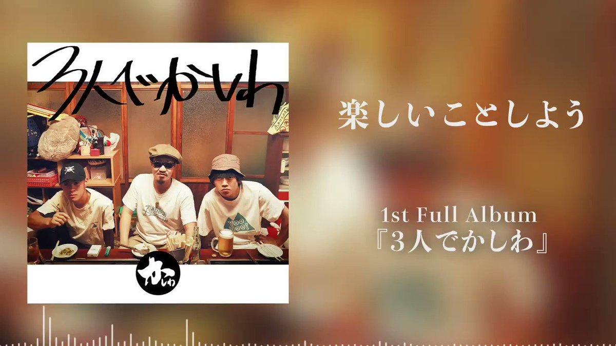 はい、本日は9月18日発売の我々かしわのアルバム「3人でかしわ」から楽しいことしようを公開しましたよ〜ϵ( 'Θ' )϶ちぇけら