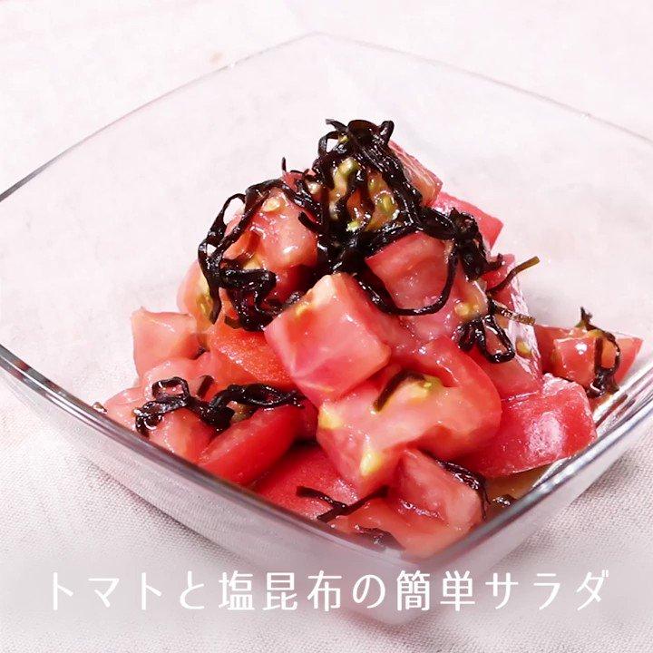 味付けかんたん🍅『トマトと塩昆布の簡単サラダ』材料も少なく、手間もほとんどかからない、ささっと簡単に出来てしまうトマトのサラダです。味つけは、塩昆布のみですが、ごま油の風味が効いていて、簡単でとてもおいしい一品です。▼レシピページはこちら