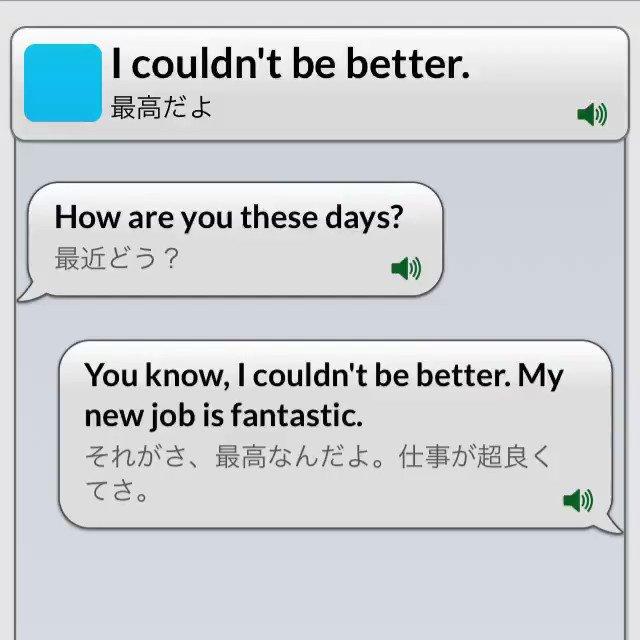 【フレーズ更新】I couldn't be better.最高だよcouldn't be better は「これ以上は良くならない」、つまり「最高だ」という意味で使われます。【アプリの詳しい情報はこちらへ】iOSアプリReal英会話 音声付き Android版