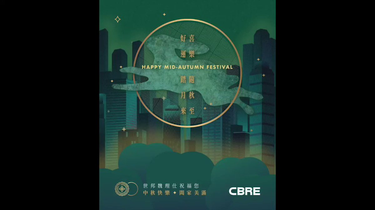 Raise your lanterns. @CBRE wishes all of our friends around the world a happy #midautumnfestival