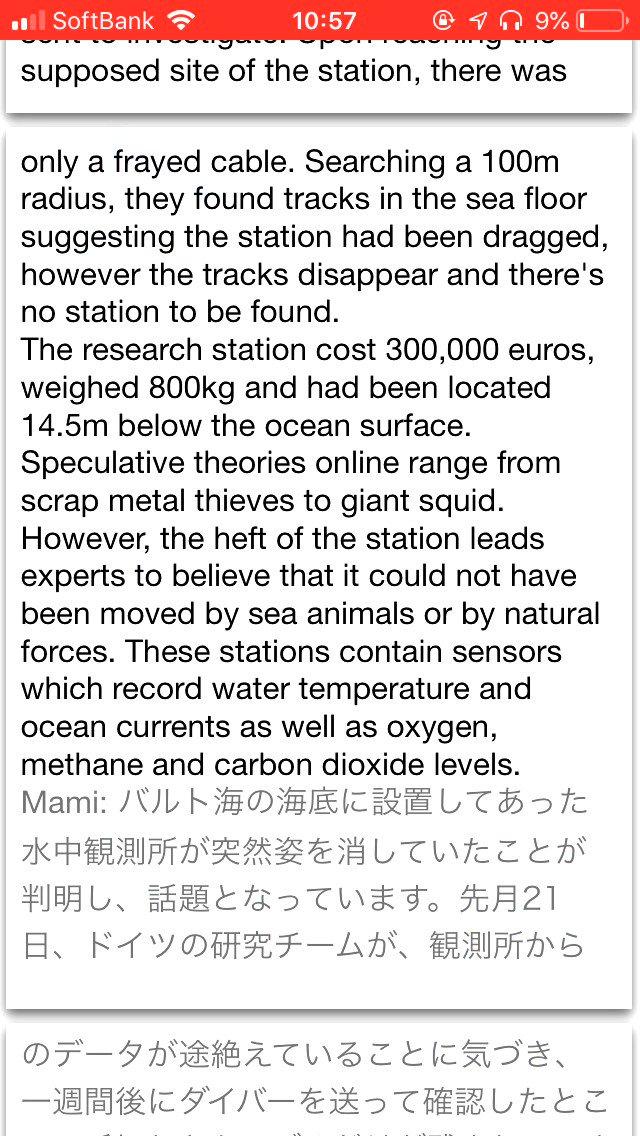 【アプリ】#BN379 の文字起こしをアップしました!iOS: Android: Mac: tracks | 痕跡