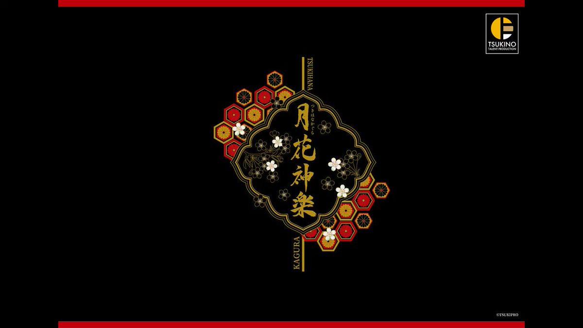 ☆月花神楽☆空「月花神楽では@zizzstudioさんとお届けする各国イメージ楽曲…つまりサントラCDがあります!CDにはFlunaの花園雪さんが歌う総合主題歌『月花神楽』も収録!圧巻の迫力です!」守「青藍は学校が多い若い国なんですよ」空「つまり代々木」宗「なんか台無しだな」#月花神楽#AGF_2019