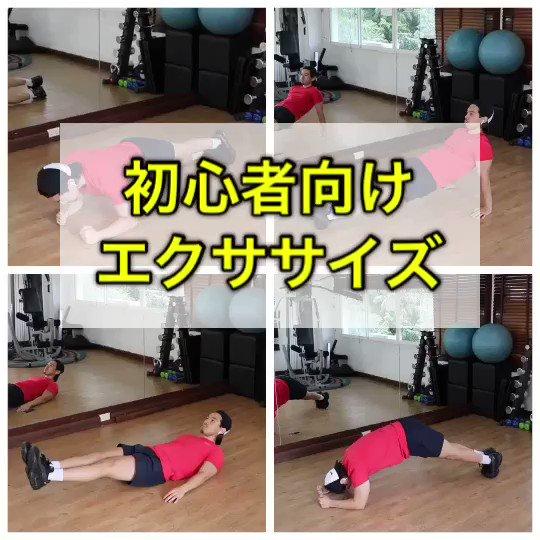 久しぶりに運動する人。日常的に体力不足を感じる人。そんな人にオススメのエクササイズ4つ➀ヒップツイスト体幹、お腹、わき腹➁足上げお腹全体➂リバースプランク太もも裏、背中、お腹、二の腕➃プランクアブスお腹、背中最初はキツいですが慣れてきたら基礎体力がついた証拠です!