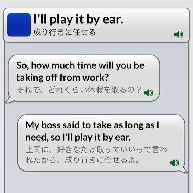 【フレーズ更新】I'll play it by ear.成り行きに任せるplay it by ear は「楽譜を見ずに演奏する」という意味から、「その場の状況に合わせてやる」という時にも使います。iOSアプリReal英会話 音声付き Android版
