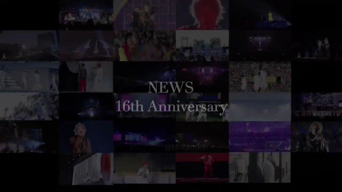 ーーーーーーーーーーーー2019.09.15NEWS 16th AnniversaryNEWS、好きだよーーーーーーーーーーーーーーー#NEWS#NEWS16thAnniversary